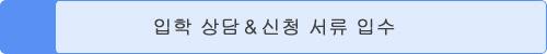 입학 상담&신청 서류 입수