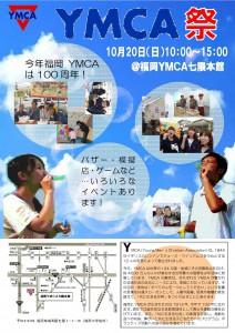 YMCA祭チラシ20130001