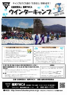 camp_winter15_main