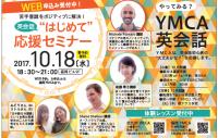 10月英語イベント