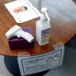検温器、手指消毒